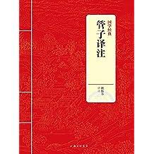 管子译注 (国学经典)