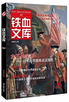 铁血文库007.pdf