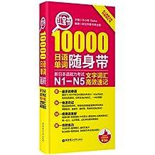 红宝书·10000日语单词随身带:新日本语能力考试N1-N5文字词汇高效速记