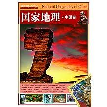 国家地理•中国卷