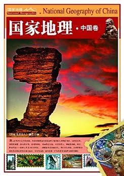 """""""国家地理•中国卷"""",作者:[《国家地理》编委会]"""