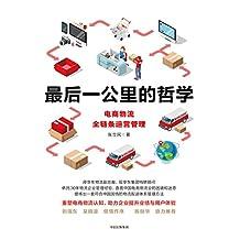 最后一公里的哲学:电商物流全链条运营管理(刘强东、吴晓波力荐)