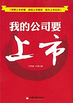 """""""我的公司要上市"""",作者:[刘伟毅,王景]"""