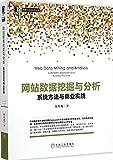 数据分析技术丛书:网站数据挖掘与分析·系统方法与商业实践