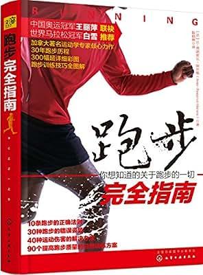 跑步完全指南.pdf