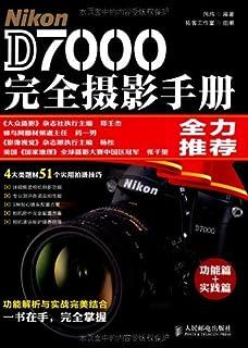 Nikon D7000完全摄影手册