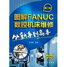 图解FANUC数控机床维修:从新手到高手(第二版)