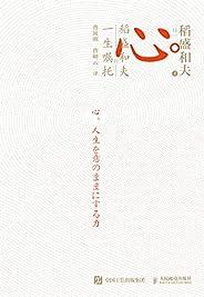 心:稻盛和夫的一生囑托【日本經營之圣、銷售千萬級作者稻盛和夫 2020年新作!中國銷量超過500萬冊的《活法》之續篇,稻盛哲學的集大成之作!隨書附贈曹岫云講解音頻 !】