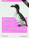 高效awk编程(第4版)(英文版)(影印版)