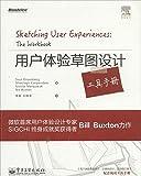 用户体验草图设计工具手册