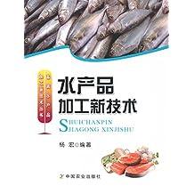 水产品加工新技术(畅销多年 经典再版 内容详实 弥补了行业知识空白 提供专业权威指导)<畜禽水产品加工新技术丛书>