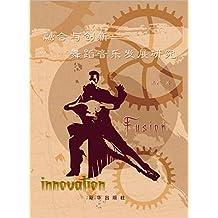 融合与创新—舞蹈音乐发展研究