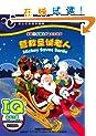 米奇妙妙屋IQ双语故事:营救圣诞老人