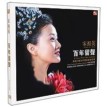 风林唱片•东方歌后宋祖英:百年留声(CD 普通版)