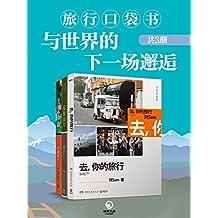 旅行口袋书:与世界的下一场邂逅(共3册)