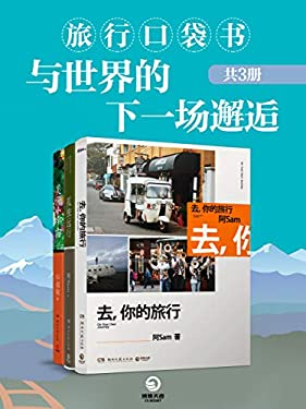 旅行口袋書:與世界的下一場邂逅(共3冊)