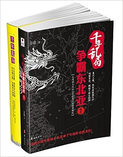 千年乱局:争霸东北亚(套装共二册)