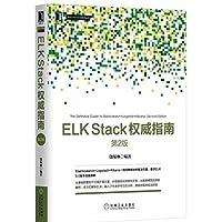 ELK Stack权威指南 第2版 (数据分析与决策技术丛书)