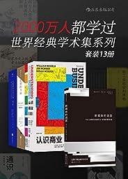 2000萬人都學過——世界經典學術集系列(網羅全球各門類經典著作,從過去到未來,你想要的這里都有!套裝共13冊。)