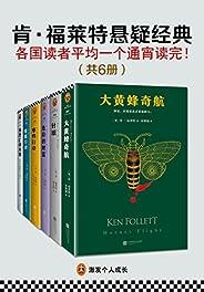 肯·福莱特悬疑经典(共6册)(各国读者平均一个通宵读完!每一本都让你想通宵!)