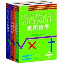 美国数学(小学卷)(套装1-3册) (西方原版教材之文史经典)