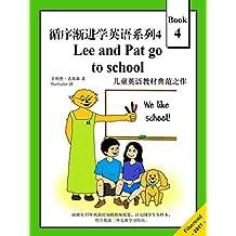 循序渐进学英语系列4:Lee and Pat go to school(儿童英语教材典范之作)