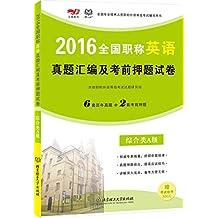 京都教育·(2016)全国专业技术人员职称外语等级考试辅导用书:全国职称英语真题汇编及考前押题试卷(综合类A级)
