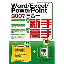 Word/Excel/PowerPoint 2007三合一从新手到高手 (电脑学习从新手到高手)
