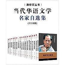 当代华语名家自选集典藏版(套装共18册)(佳作荟萃,巨星云集,华语世界100位顶级作家自选之作,一本书读懂一个作家)