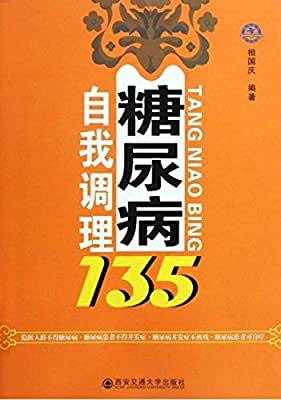 糖尿病自我调理135.pdf