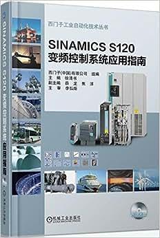 sinamics s120 变频控制系统应用指南 已加入购物车