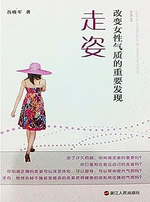 改变女性气质的重要发现:走姿.pdf