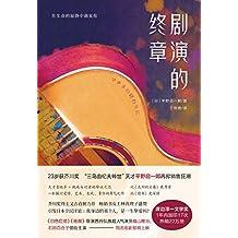 剧演的终章(战地女记者ⅹ天才吉他手=命运之恋,比《太阳的后裔》更厚重 比《情书》更深情,引发日本全民讨论:我身边的那个人,是一生的挚爱吗?)