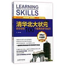 清华北大状元告诉你的100个超高效学习技巧(黄金升级版初中卷)