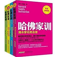 哈佛家训(黄金典藏版)(套装共4册)父母将孩子培养成社会精英的制胜法宝