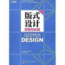 版式设计原理与实践