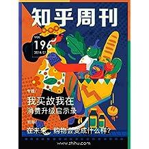 知乎周刊・我买故我在:消费升级启示录(总第 196 期)