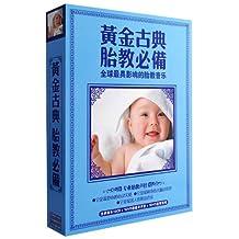 黄金古典 胎教必备(10CD+2DVD)