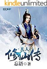 凡人修仙传第1卷(阅文白金作家作品)