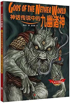 神话怪物图鉴:九幽诸神卷.pdf