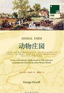 一力文库032:动物庄园(附英文版1本) (English Edition)