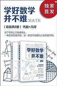 學好數學并不難(套裝共2冊):代數+幾何(這個世界上只有兩種人,一種是喜歡數學的,另一種是不知道自己喜歡數學的。)