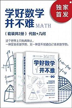 """""""学好数学并不难(套装共2册):代数+几何【独家首发,电子书优先上架】(这个世界上只有两种人,一种是喜欢数学的,另一种是不知道自己喜欢数学的。通过一个个精彩悬疑的数学故事,开启数学的探索之旅。)"""",作者:[孙亮朝]"""