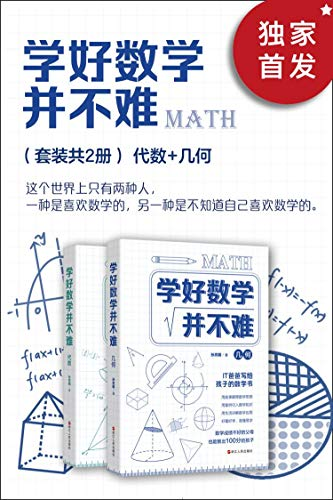 学好数学并不难(套装共2册)