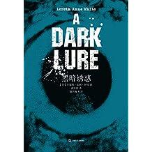 黑暗诱惑(美国亚马逊年度推荐书籍!)