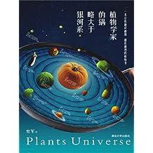 植物学家的锅略大于银河系 (果壳阅读出品)