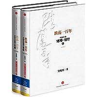 跌荡一百年:中国企业1870-1977(纪念版)(套装上下册)