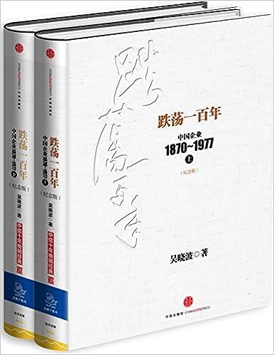 跌荡一百年:中国企业1870-1977(纪念版)