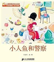 小人魚和警察 (王曉明童話繪本長廊)