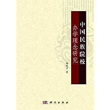 中国民族院校办学理念研究